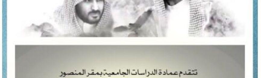 تهنئة بمناسبة اليوم الوطني للمملكة العربية السعودية