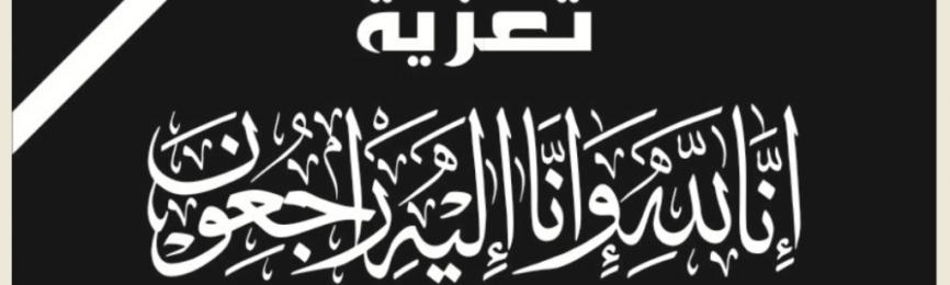 The Deanship of University Studies at Al-Mansur Campus Offers Condolences for the Death of Dr. Amirah Balkhaiur