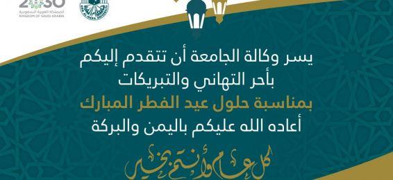 تهنئة من وكالة الجامعة بمناسبة عيد الفطر المبارك