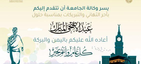 وكالة الجامعة تتقدم بالتهنئة بمناسبة حلول عيد الأضحى المبارك