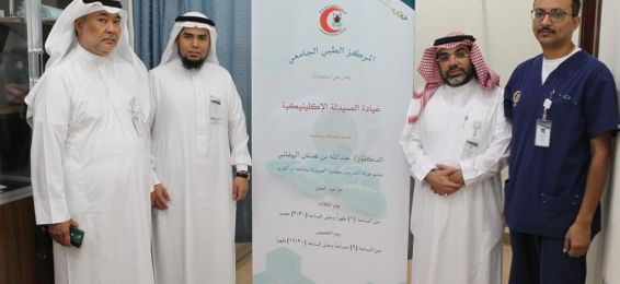 University Medical Center Establishes the 'Clinical Pharmacy Clinic'