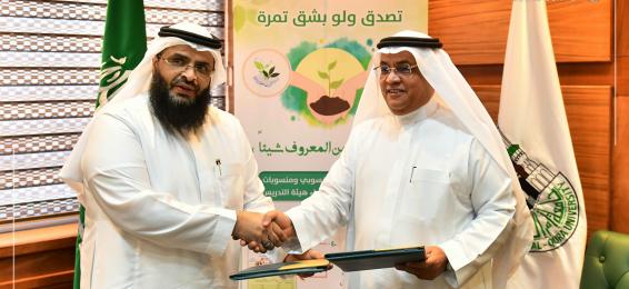 شراكة بين جامعة أم القرى و(أصدقاء المجتمع) لدعم الأعمال الخيرية