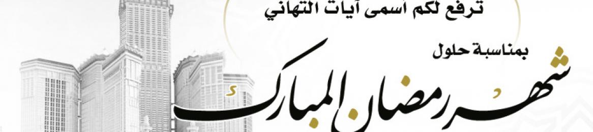 وكالة الجامعة تهنئكم بحلول شهر رمضان المبارك