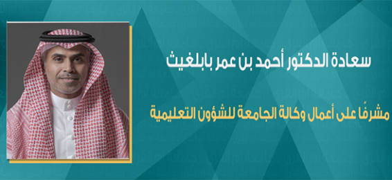 Appointing His Excellency Prof. Ahmad Babalgith as Supervisor for the Work of the Vice Presidency for Educational Affairs