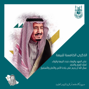 The Fifth Anniversary of the Pledge of Allegiance to King Salman: 'Loyalty Is Renewed, and Welfare Continues'