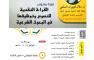 دعوة لحضور دورة (القراءة النقدية للنصوص وتوظيفها في البحوث الشرعية)