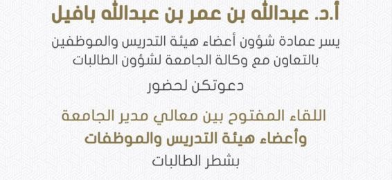 Invitation to Attend the Open Meeting between the UQU President and the Academic Staff and Employees (Female Section)