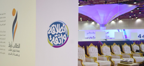 """The UQU Vice President for Female Student Affairs Inaugurates the New Students Forum under the Slogan """"Confident Start"""""""