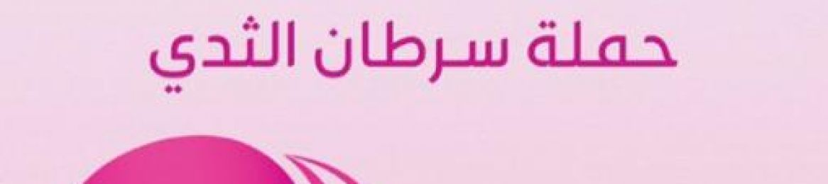 "The University Medical Center Invites You to Attend the ""Breast Cancer"" Campaign"