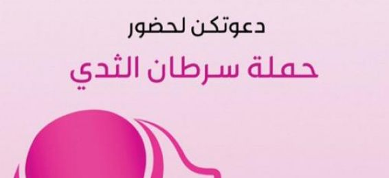 """The University Medical Center Invites You to Attend the """"Breast Cancer"""" Campaign"""
