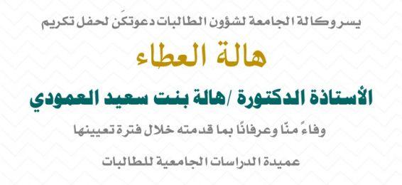 Invitation to Attend the Honoring Ceremony of Prof. Hala bint Saeed Al-Amoudi