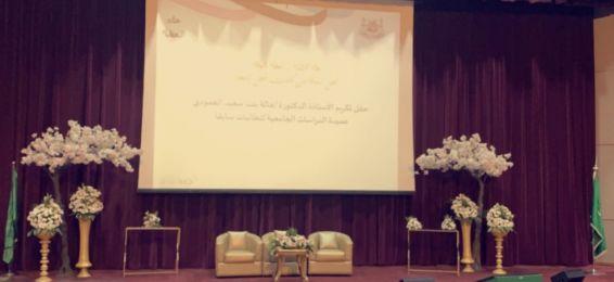 وكلية الجامعة لشؤون الطالبات تشارك حفل تكريم الأستاذة الدكتورة هالة العمودي