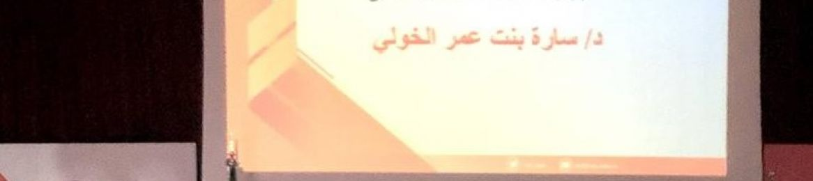 The UQU Vice Presidency for Female Student Affairs Supervises 'My Protection Forum'