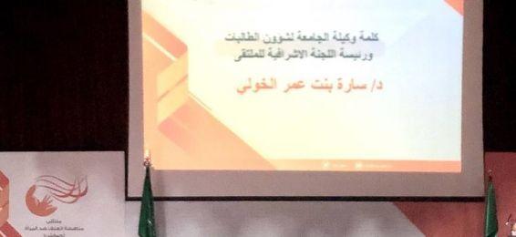 وكالة الجامعة لشؤون الطالبات تشرف على تنظيم ملتقى حمايتي