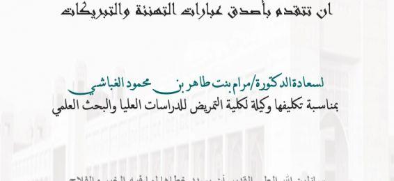 وكالة الجامعة لشؤون الطالبات تهنئ الدكتورة مرام بنت طاهر بن محمود الغباشي