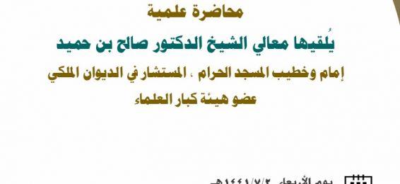 دعوة لحضور محاضره علمية يلقيها معالي الشيخ الدكتور صالح بن حميد