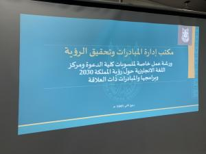 The Initiatives Management and Vision Realization Office Conducts a Special Workshop on the Saudi Vision 2030 and Its Programs